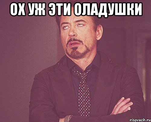 http://risovach.ru/upload/2013/09/mem/tvoe-vyrazhenie-lica_28490063_orig_.jpeg