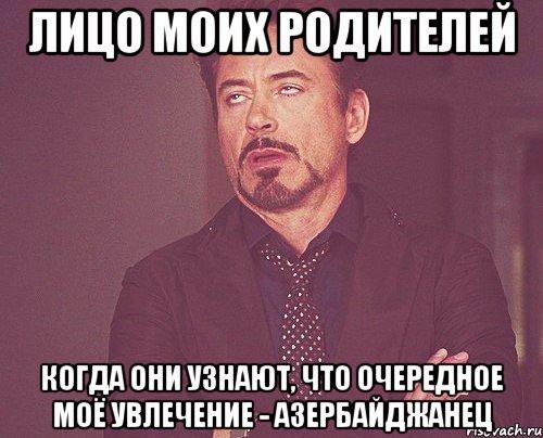 Азербайджанец мем твое выражение лица