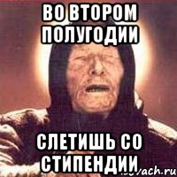 как вернуться на степендию в украине если слетел