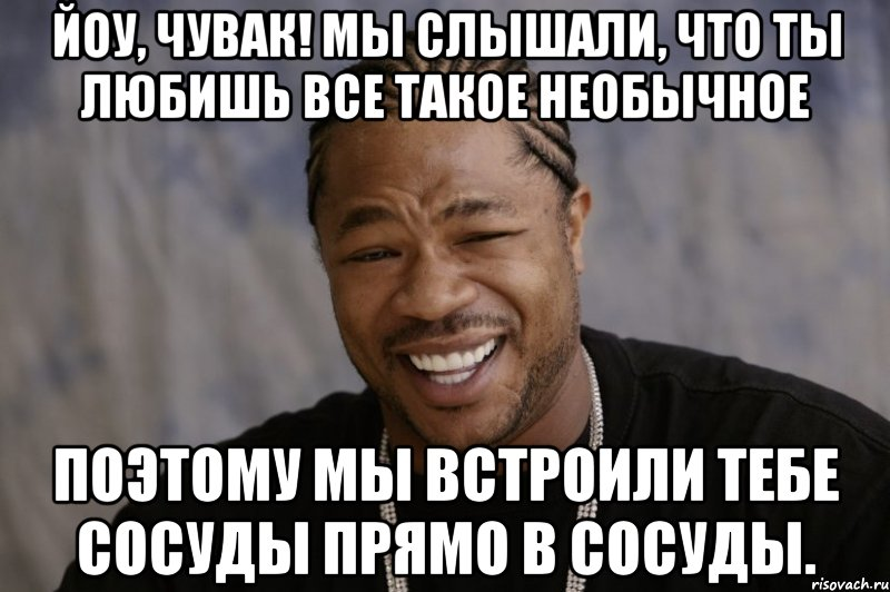 смотришь казахский квн боже какая шутка, Мем Xzibit - Рисовач .