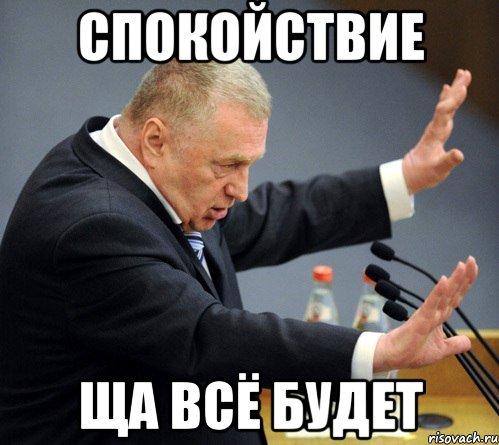 спокойствие ща всё будет, Мем Жириновский узбагойся - Рисовач .Ру