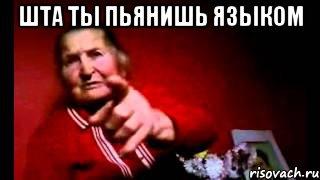 картинки бабка шта