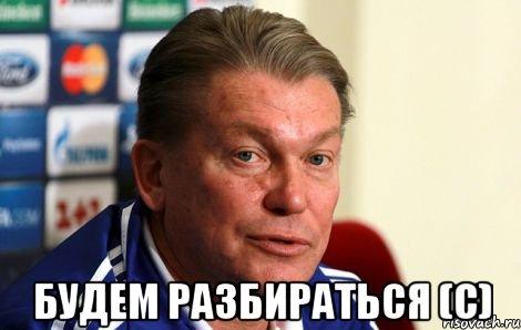 http://risovach.ru/upload/2013/10/mem/blohin_31253038_orig_.jpeg