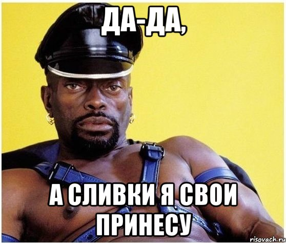http://risovach.ru/upload/2013/10/mem/chernyj-vlastelin_31772015_orig_.jpg