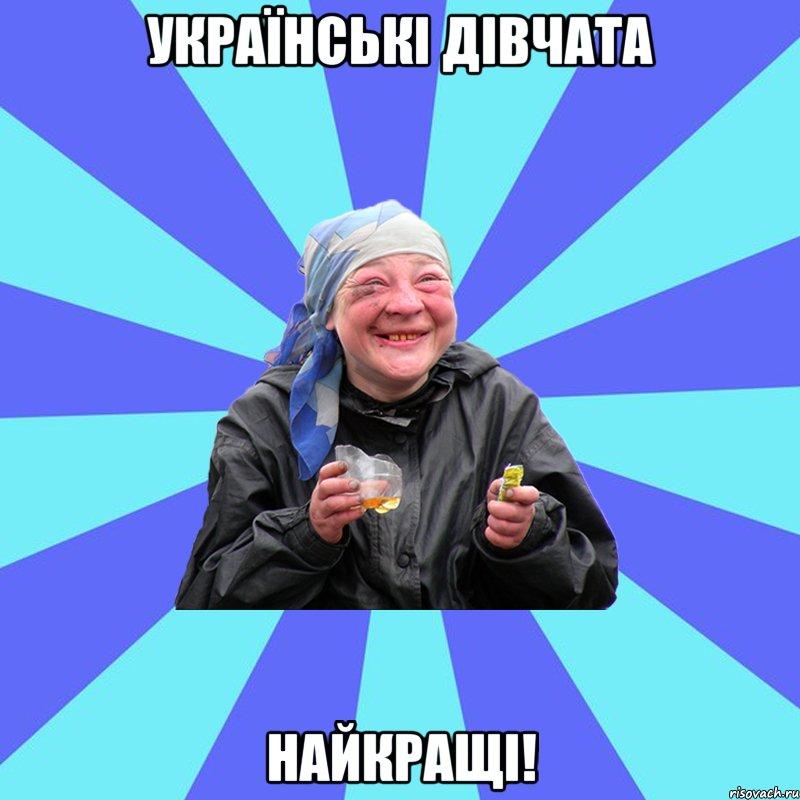 Українські дівчата найкращі мем