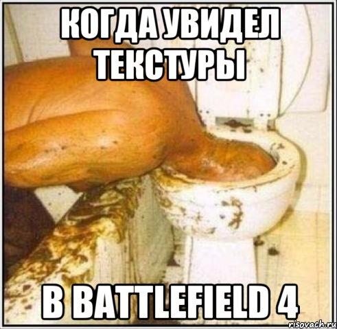 текстуры для battlefield: