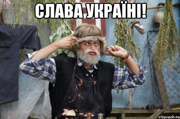 Слава україні мем дед ведун