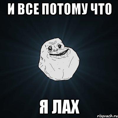http://risovach.ru/upload/2013/10/mem/forever-alone_31405013_orig_.jpg
