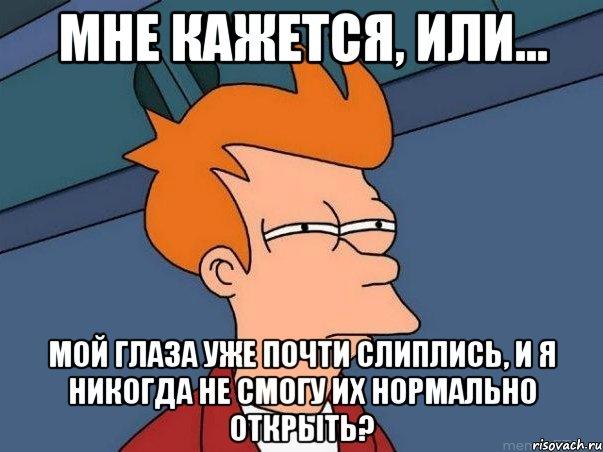 никогда уже:
