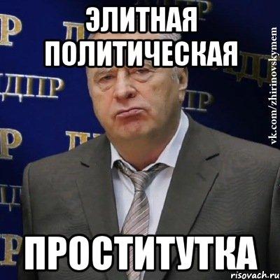 Жириновский и проститутки