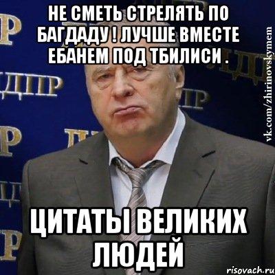 http://risovach.ru/upload/2013/10/mem/hvatit-eto-terpet-zhirinovskij_32806085_orig_.jpg