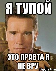 http://risovach.ru/upload/2013/10/mem/infa-100_32756510_orig_.jpeg