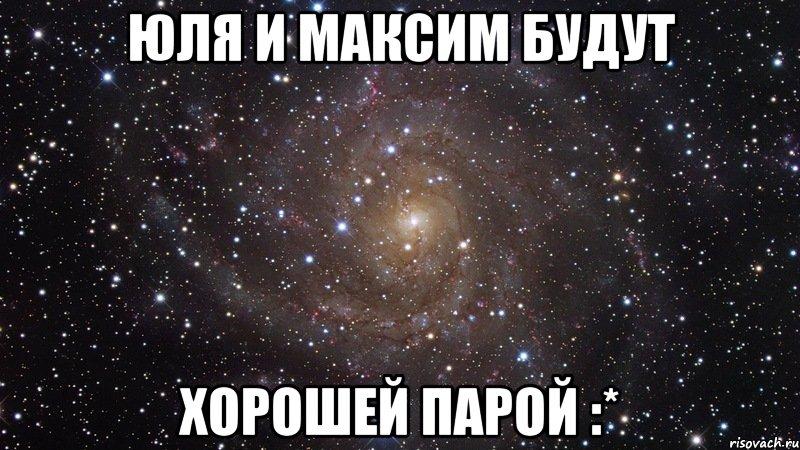 можно, картинки с именем максим скучаю справочная Москве