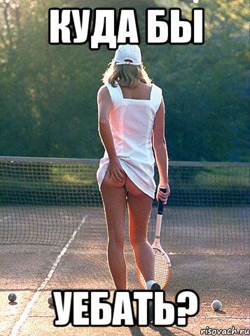 теннисистки в стрингах