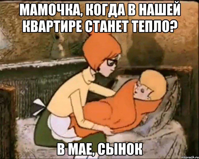 Анекдот Про Тепло