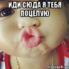 картинки иди поцелую