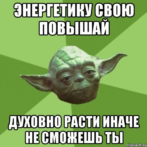 http://risovach.ru/upload/2013/10/mem/master-joda_32860836_orig_.jpg