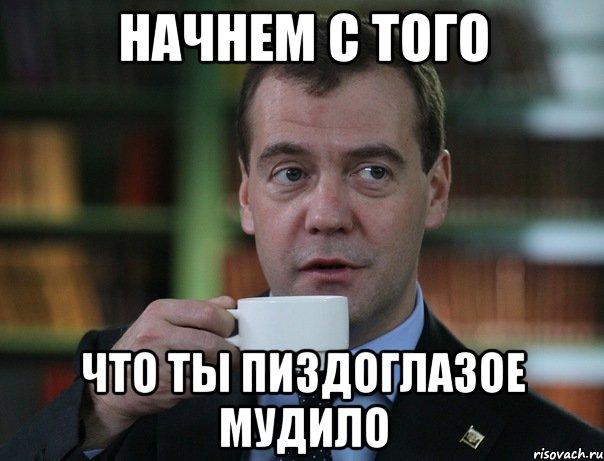 http://risovach.ru/upload/2013/10/mem/medvedev-spok-bro_30995626_orig_.jpg