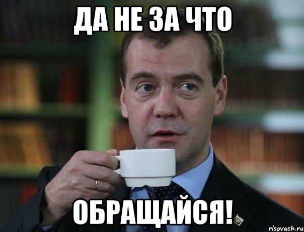да не за что обращайся!, Мем Медведев спок бро - Рисовач .Ру