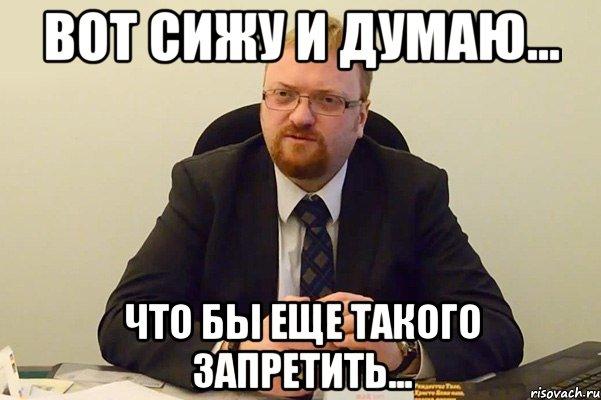 milonov_32592615_orig_.jpeg