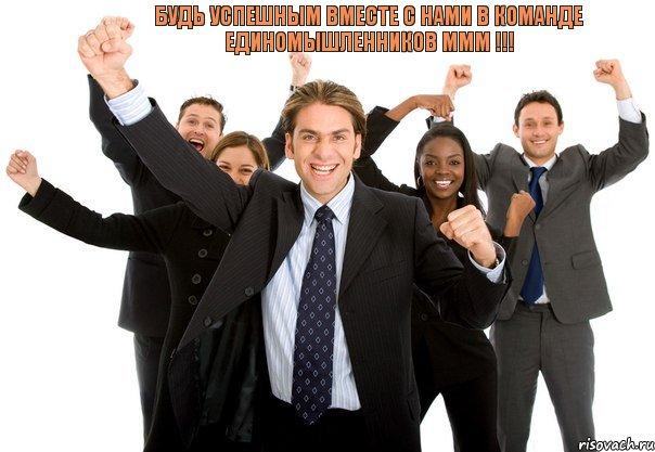 Как создать успешную карьеру