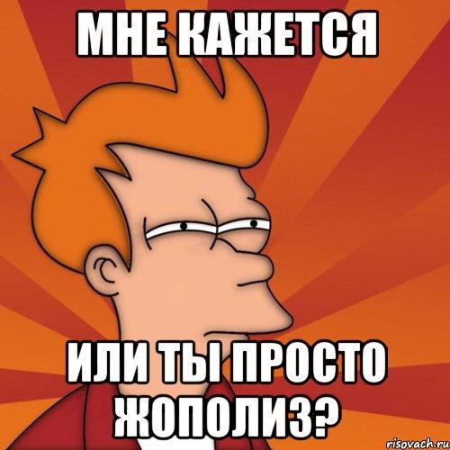 mne-kazhetsya-ili-frai-futurama_32558191
