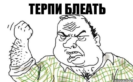 http://risovach.ru/upload/2013/10/mem/muzhik-bleat_33578660_orig_.jpg