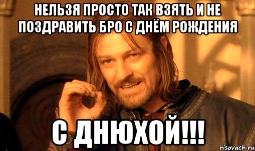 nelzya-prosto-tak-vzyat-i-boromir-mem_32