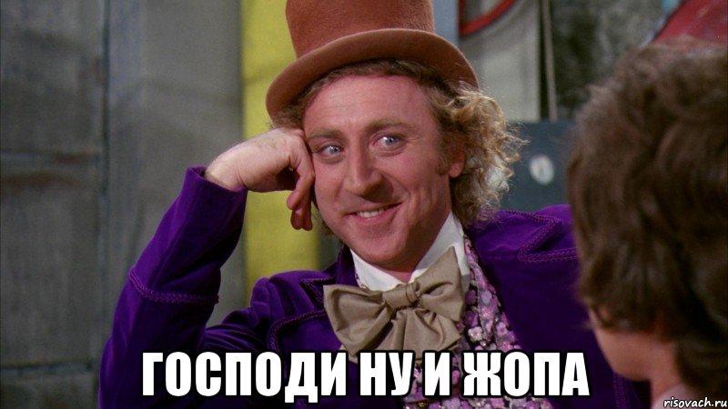 Господи ну и жопа, Мем Ну давай Тая расскажи как ты мен - Рисовач .ру.