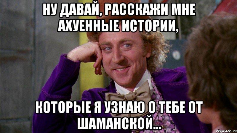 nu-davay-taya-rasskazhi-kak-ty-men_31570