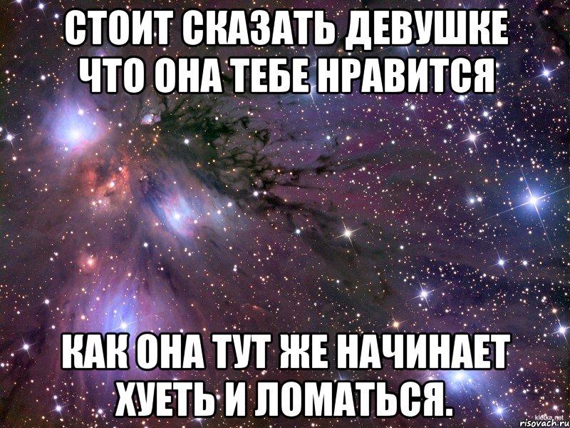 kak-ey-eto-nravitsya