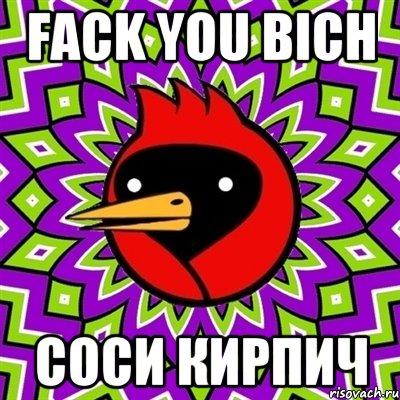 fack you bich соси кирпич, Мем Омская птица - Рисовач .Ру