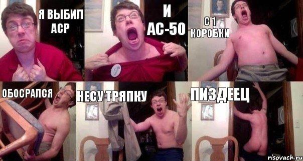 ас с 90: