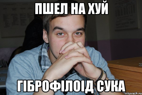 idi-na-huy-po-tsiganski