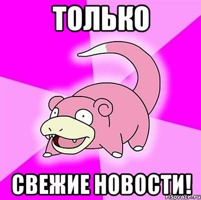 http://risovach.ru/upload/2013/10/mem/sloupok_33535203_orig_.jpg