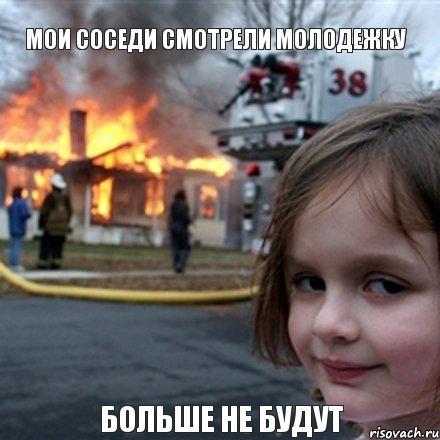 Больше не будут мем поджигательница