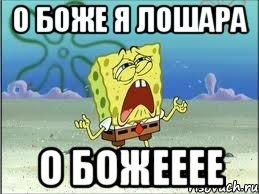 http://risovach.ru/upload/2013/10/mem/spanch-bob_33589472_orig_.jpg