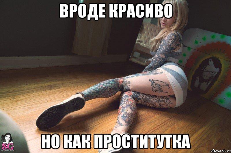 мем проститутка