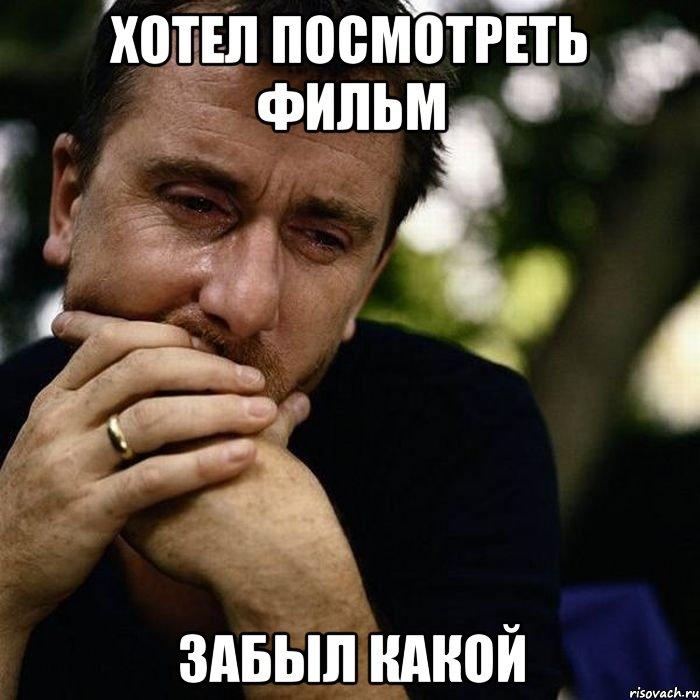 hochu-posmotret-zaebatelskiy-film