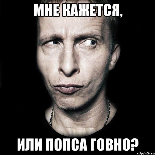 ПОПСА - ГОВНО