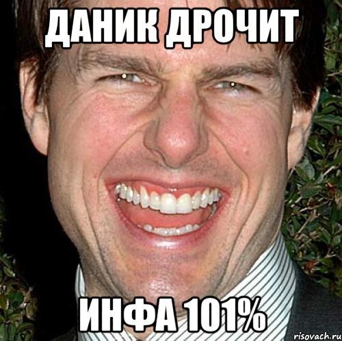 Даник дрочит инфа 101%, Мем Том Круз - Рисовач .ру.