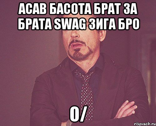 ас ав: