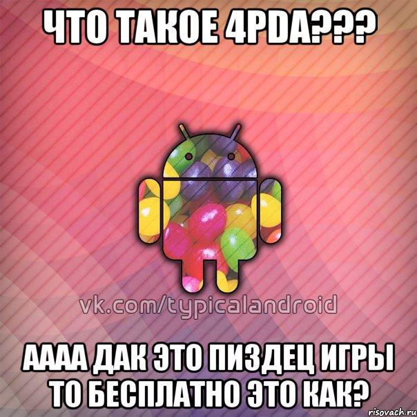 4пда игры для андроид - фото 6