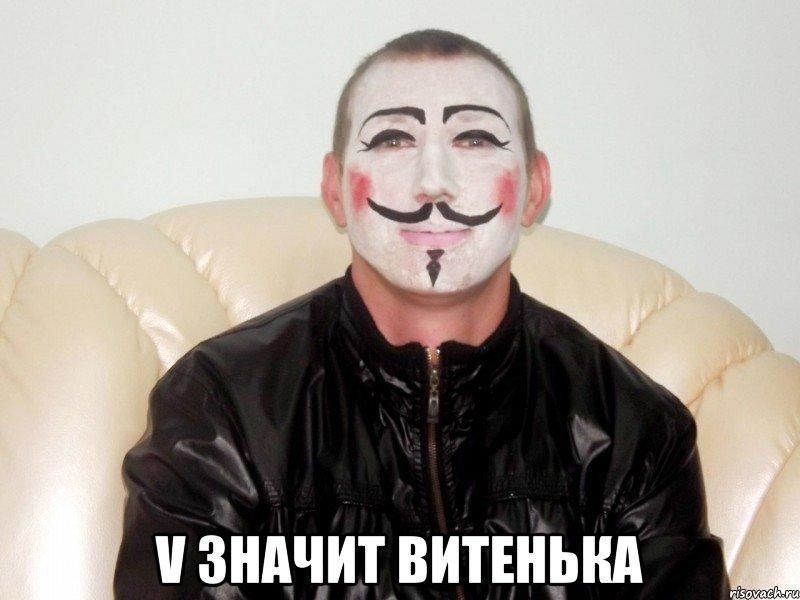 v значит витенька, Мем V ЗНАЧИТ ВИТЕНЬКА - Рисовач .Ру
