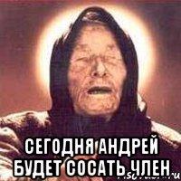 Андрей сосет