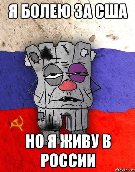 я болею за сша но я живу в россии, Мем Ватник - Рисовач .Ру