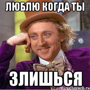 http://risovach.ru/upload/2013/10/mem/villi-vonka_31235640_orig_.jpeg