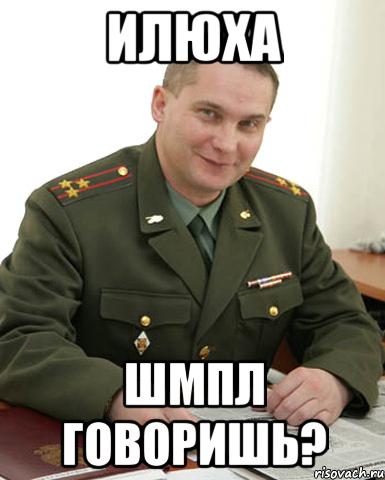 ил��а �мпл гово�и�� Мем Военком полковник Ри�ова� Р�