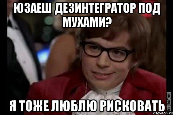 ya-tozhe-lyublyu-riskovat_33540410_orig_.jpeg