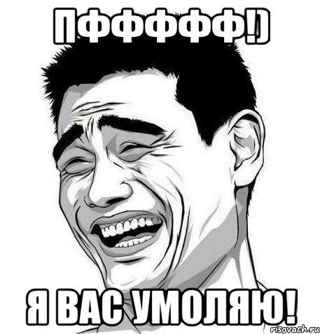 пффффф!) я вас умоляю!, Мем Яо Мин - Рисовач .Ру